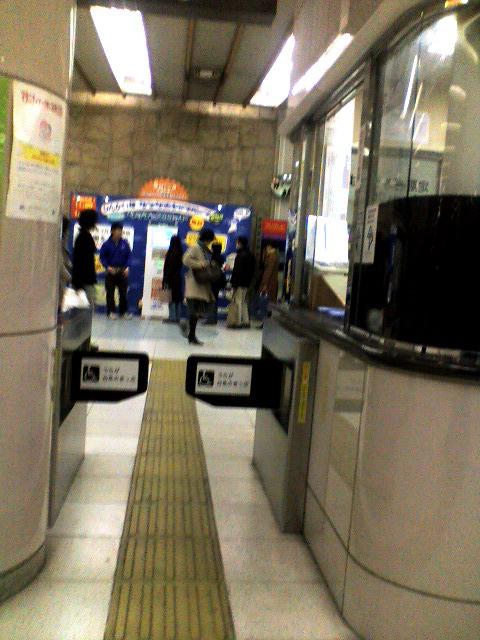 東京テレポート駅の改札です。