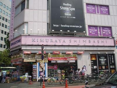キムラヤ新橋店の正面からの写真